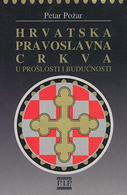 hrv-prav-crkva